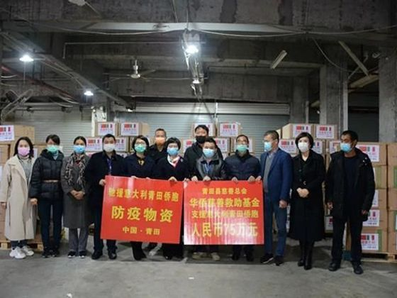 "The left sign reads ""Aid for Qingtianese living in Italy. Protective material against the virus. Qingtian, China."""